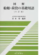 図解船舶・荷役の基礎用語 6訂版