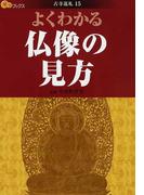 よくわかる仏像の見方 (楽学ブックス 古寺巡礼)(楽学ブックス)