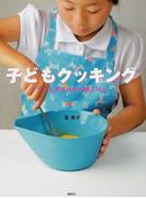 子どもクッキング ママと作る休日の朝ごはん (講談社のお料理BOOK)(講談社のお料理BOOK)