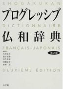 プログレッシブ仏和辞典 第2版