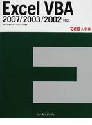 Excel VBA 2007/2003/2002対応 (できる大事典)(できる大事典)