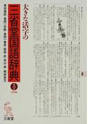 大きな活字の三省堂国語辞典 第6版