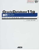 Oracle Database 11g移行ガイド