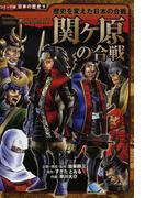 関ケ原の合戦 (コミック版日本の歴史 歴史を変えた日本の合戦)