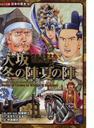 大坂冬の陣・夏の陣 (コミック版日本の歴史 歴史を変えた日本の合戦)