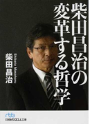 柴田昌治の変革する哲学 (日経ビジネス人文庫)(日経ビジネス人文庫)