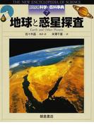 図説科学の百科事典 7 地球と惑星探査