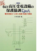 6kV高圧受電設備の保護協調Q&A 図説 電気現象から見た地絡・短絡の解説 改訂新版