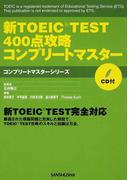 新TOEIC TEST400点攻略コンプリートマスター (コンプリートマスターシリーズ)
