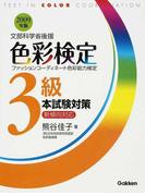 色彩検定3級本試験対策 文部科学省後援 2009年版