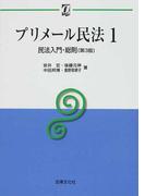 プリメール民法 第3版 1 民法入門・総則 (αブックス)
