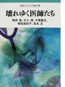 壊れゆく医師たち (岩波ブックレット)(岩波ブックレット)