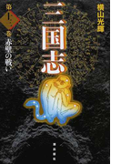 三国志 愛蔵版 第13巻 赤壁の戦い