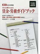 中小企業のための賃金・労務ガイドブック 中小企業の人事・労務担当者必携 2008年版