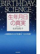 """生年月日の真実 BIRTHDAY SCIENCE 人間関係のカギを握る""""12の性質"""""""