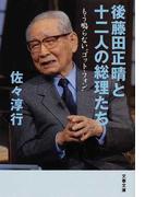 """後藤田正晴と十二人の総理たち もう鳴らない""""ゴット・フォン"""""""