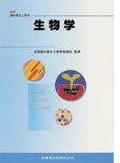 生物学 (最新歯科衛生士教本)
