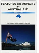 素顔のオーストラリア21