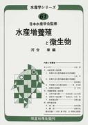 水産増養殖と微生物 オンデマンド版 (水産学シリーズ)