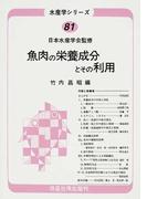 魚肉の栄養成分とその利用 オンデマンド版 (水産学シリーズ)