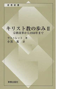 キリスト教の歩み 2 宗教改革から1950年まで (新教新書)