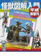 怪獣図解入門 平成新装刊 (ウルトラシリーズ@昭和)