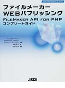 ファイルメーカーWEBパブリッシング FILEMAKER API FOR PHPコンプリートガイド FOR WINDOWS & MAC