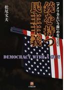 銃を持つ民主主義 「アメリカという国」のなりたち