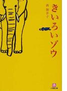 きいろいゾウ (小学館文庫)(小学館文庫)