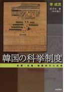 韓国の科挙制度 新羅・高麗・朝鮮時代の科挙