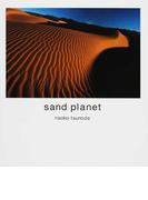 sand planet 角田直子写真集