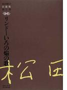 松田解子自選集 第7巻 リンドーいろの焰の歌