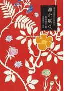 凛と咲く 草木言語花の彩時記