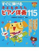 すぐに弾ける子どものうたピアノ伴奏115 (ナツメ幼稚園保育園BOOKS)