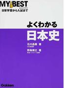 よくわかる日本史 (MY BEST 日常学習から入試まで)