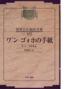 昭和初期世界名作翻訳全集 復刻 162 ヷン・ゴォホの手紙