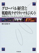 グローバル経営と戦略的クオリティ・マネジメント 日本発のグローバル・オペレーションズ・マネジメント