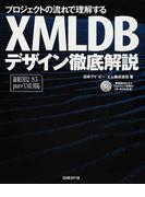 プロジェクトの流れで理解するXMLDBデザイン徹底解説