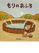 もりのおふろ (福音館の幼児絵本)(福音館の幼児絵本)