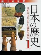 調べる学習日本の歴史 1 日本のはじまりと貴族の政治