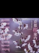 京都桜案内