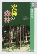 究極の森林 (学術選書)