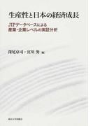 生産性と日本の経済成長 JIPデータベースによる産業・企業レベルの実証分析