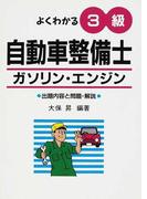 よくわかる3級自動車整備士ガソリン・エンジン 出題内容と問題・解説 第13版 (国家・資格シリーズ)