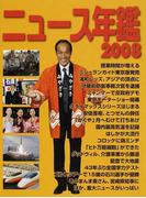 ニュース年鑑 2008