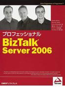 プロフェッショナルBizTalk Server 2006