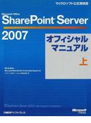 Microsoft Office SharePoint Server 2007オフィシャルマニュアル 上 (マイクロソフト公式解説書)