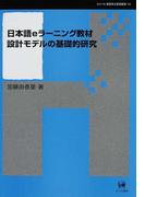 日本語eラーニング教材設計モデルの基礎的研究 (シリーズ言語学と言語教育)