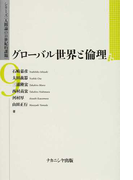 グローバル世界と倫理 (シリーズ〈人間論の21世紀的課題〉)