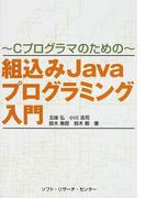 組込みJavaプログラミング入門 Cプログロマのための